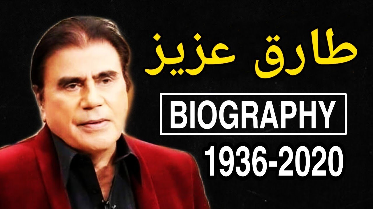 tariq aziz biography in urdu